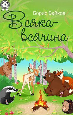 Борис Байков - Всяка-всячина