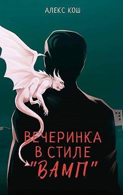 Алекс Кош - Вечеринка в стиле «вамп»