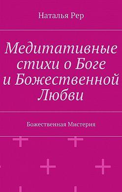 Наталья Рер - Медитативные стихи оБоге иБожественной Любви. Божественная Мистерия