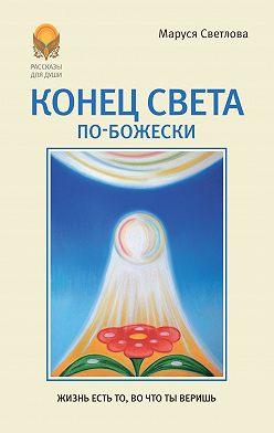 Маруся Светлова - Конец света по-Божески (сборник)