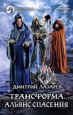 Дмитрий Лазарев - Трансформа. Альянс спасения