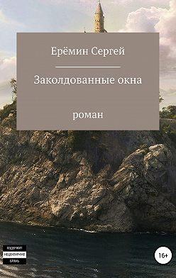 Сергей Еремин - Заколдованные окна