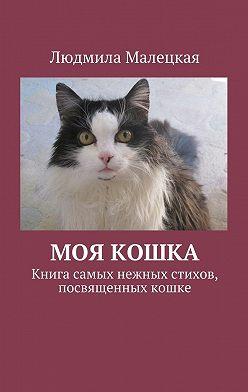 Людмила Малецкая - Моя кошка. Книга самых нежных стихов, посвященных кошке