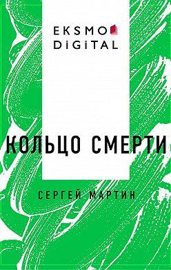 Сергей Мартин - Кольцо смерти