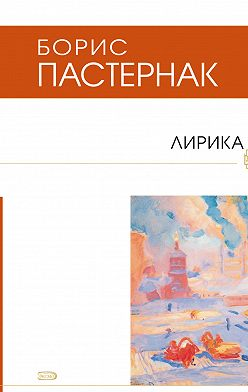 Борис Пастернак - Лирика (сборник)