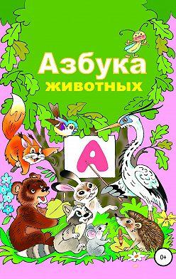 Николай Бутенко - Азбука животного мира