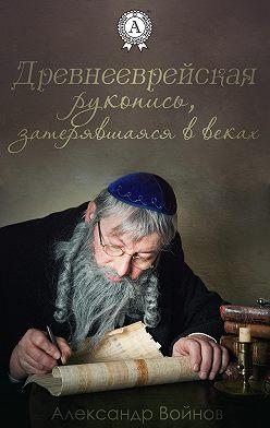 Александр Войнов - Древнееврейская рукопись, затерявшаяся в веках