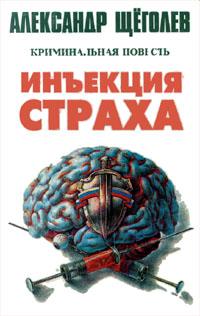 Александр Щёголев - Инъекция страха
