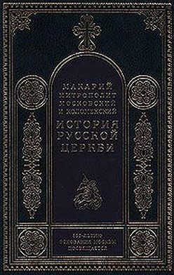 Митрополит Макарий - История христианства в России до равноапостольного князя Владимира