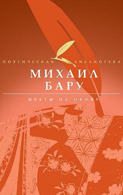 Михаил Бару - Цветы на обоях