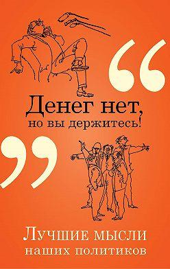 Константин Душенко - Денег нет, но вы держитесь!