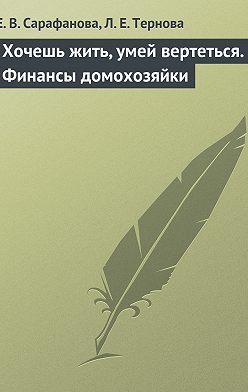 Елена Сарафанова - Хочешь жить, умей вертеться. Финансы домохозяйки