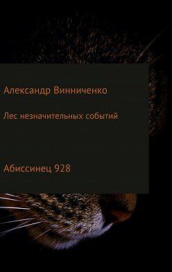 Александр Винниченко - Лес незначительных событий. Часть 4. Абиссинец 928