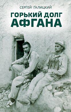 Сергей Галицкий - Горький долг Афгана