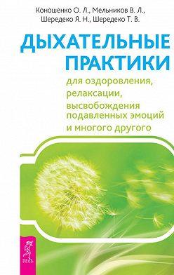 Ольга Коношенко - Дыхательные практики для оздоровления, релаксации, высвобождения подавленных эмоций и многого другого
