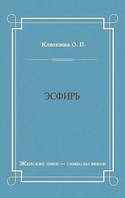 Ольга Клюкина - Эсфирь