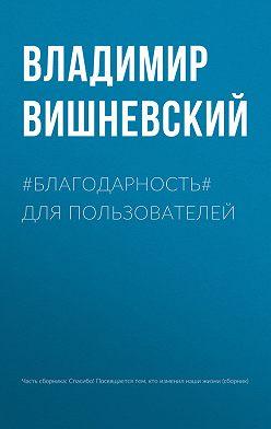 Владимир Вишневский - #БЛАГОДАРНОСТЬ# для пользователей