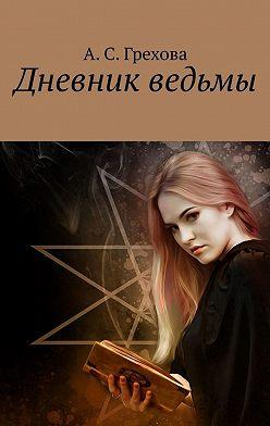 А. Грехова - Дневник ведьмы