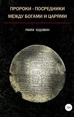 Рами Юдовин - Пророки – посредники между богами и царями