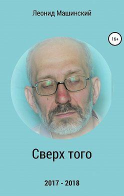 Леонид Машинский - Сверх того
