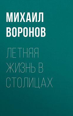 Михаил Воронов - Летняя жизнь в столицах