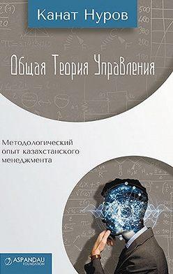 Канат Нуров - Общая теория управления