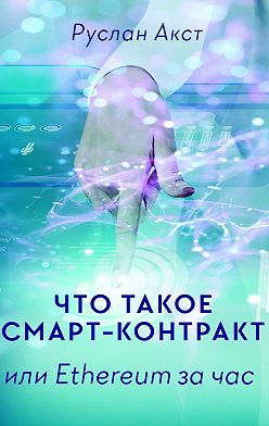 Руслан Акст - Что такое Смарт-контракт. или Ethereum зачас