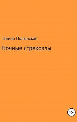 Галина Полынская - Ночные стрекозлы