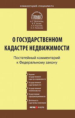Андрей Королев - Комментарий к Федеральному закону от 24 июля 2007 г. №221-ФЗ «О государственном кадастре недвижимости»