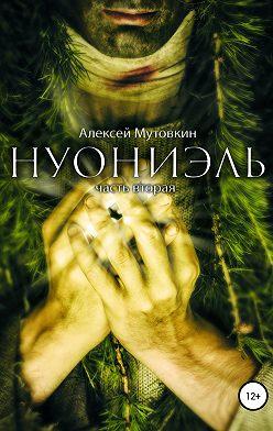 Алексей Мутовкин - Нуониэль. Часть вторая