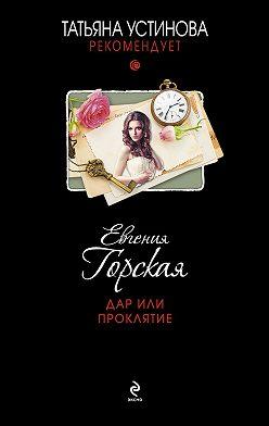 Евгения Горская - Дар или проклятие