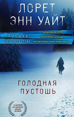 Лорет Энн Уайт - Голодная пустошь