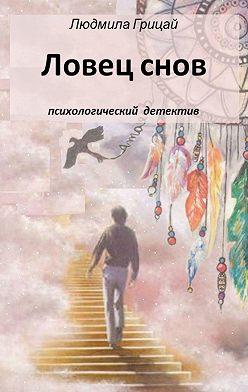 Людмила Грицай - Ловецснов