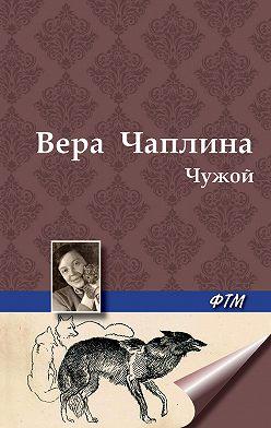 Вера Чаплина - Чужой