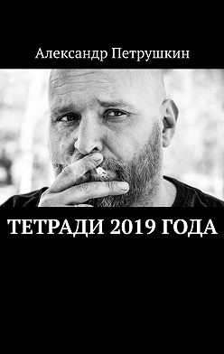 Александр Петрушкин - Тетради 2019года