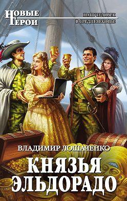 Владимир Лошаченко - Князья Эльдорадо
