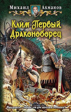 Михаил Ахманов - Клим Первый, Драконоборец