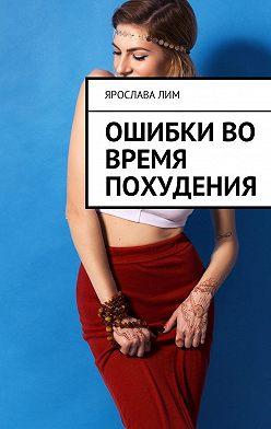 Ярослава Лим - Ошибки во время похудения
