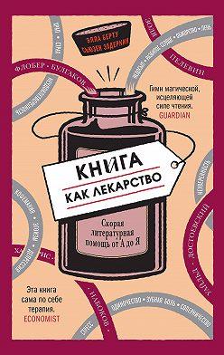 Элла Берту - Книга как лекарство. Скорая литературная помощь от А до Я