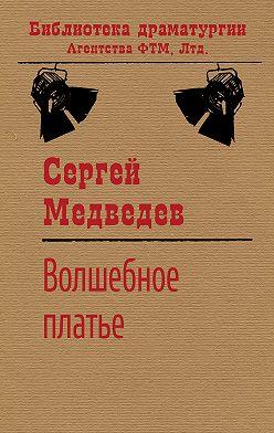 Сергей Медведев - Волшебное платье
