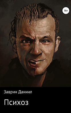 Даниил Заврин - Психоз