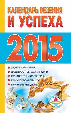 Неустановленный автор - Календарь везения и успеха на 2015 год