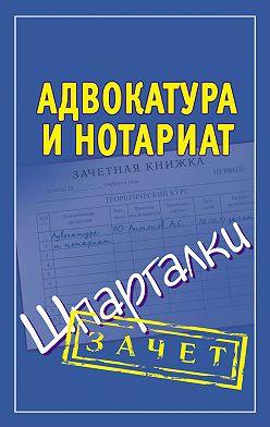 Неустановленный автор - Адвокатура и нотариат. Шпаргалки