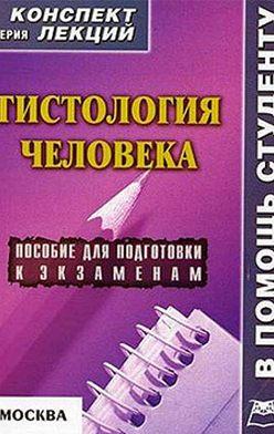 Александр Седов - Гистология человека: конспект лекций для вузов