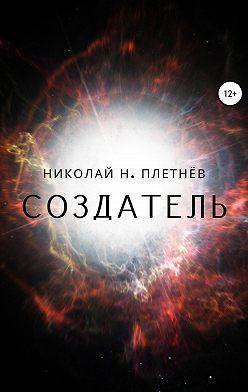Николай Плетнёв - Создатель