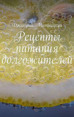 Дмитрий Митницкий - Рецепты питания долгожителей