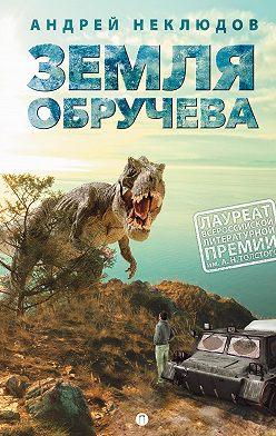 Андрей Неклюдов - Земля Обручева, или Невероятные приключения Димы Ручейкова