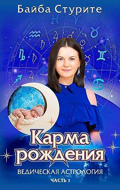 Байба Стурите - Карма рождения. Ведическая астрология. Часть 1