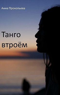 Анна Прокопьева - Танго втроём