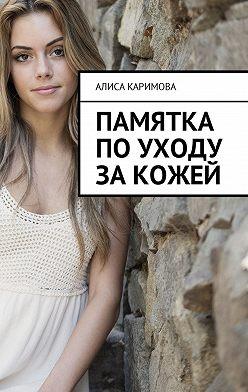 Алиса Каримова - Памятка по уходу за кожей